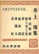 大衆文学代表作全集8 井上靖集 戦国無頼・流転 / 井上靖