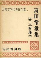 大衆文学代表作全集6 富田常雄集 姿三四郎(全) / 富田常雄