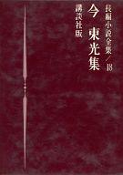 長編小説全集 18 今東光集 こつまなんきん・悪妻 / 今東光