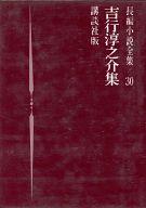 長編小説全集 30 吉行淳之介集 すれすれ・娼婦の部屋 / 吉行淳之介