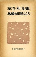 石坂洋次郎文庫 7 草を刈る娘・林檎の花咲くころ / 石坂洋次郎