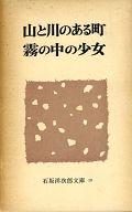 石坂洋次郎文庫 10 山と川のある町・霧の中の少女 / 石坂洋次郎