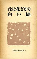 石坂洋次郎文庫 9 丘は花ざかり・白い橋 / 石坂洋次郎