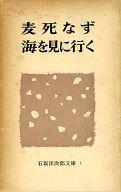 石坂洋次郎文庫 1 麦死なず・海を見に行く / 石坂洋次郎