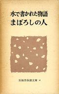 石坂洋次郎文庫 18 水で書かれた物語・まぼろしの人 / 石坂洋次郎