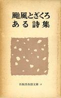 石坂洋次郎文庫 19 颱風とざくろ・ある詩集 / 石坂洋次郎
