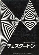 世界推理小説大系 10 チェスタートン / G・K・チェスタトン/大西尹明/宮西豊逸