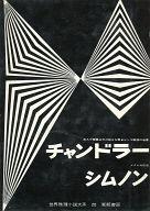 世界推理小説大系 20 チャンドラー シムノン / レイモンド・チャンドラー/ジョルジュ・シムノン/稲葉由紀