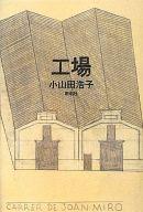 工場 / 小山田浩子