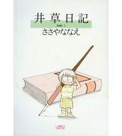 井草日記 PART 1 / ささやななえ