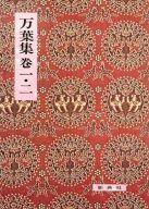万葉集 巻1・2 影印校注古典叢書 10 / 桜井満/並木宏衛