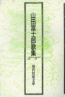 山田富士郎歌集 / 山田富士郎