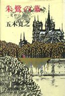 赤鷺の墓 愛怨の章 / 五木寛之