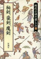 秘剣、豪剣、魔剣 時代小説の楽しみ(一) / 池波正太郎
