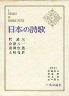 日本の詩歌 11 / 釈迢空/会津八一/窪田空穂/土岐善磨
