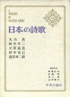 日本の詩歌 24 / 丸山薫/田中冬二/立原道造