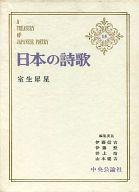 日本の詩歌 15 / 室生犀星