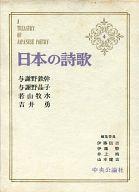 日本の詩歌 4 / 与謝野鉄幹/与謝野晶子/若山牧水/吉井勇