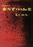 <<国内ミステリー>> 長編推理小説 成吉思汗の秘密 / 高木彬光