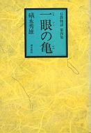 一眼の亀 / 礒永秀雄