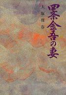 四条金吾の妻 / 大塚雅春