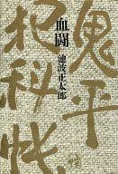 血闘 鬼平犯科帳 / 池波正太郎
