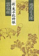 雲竜剣 新・鬼平犯科帳 / 池波正太郎