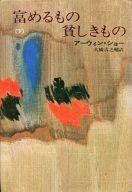 富めるもの貧しきもの (下) / アーウィン・ショー/大橋吉之輔