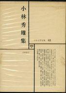 小林秀雄集 日本文学全集 42 / 小林秀雄