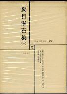 日本文学全集13(筑摩書房版)夏目漱石集(一) / 夏目漱石