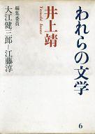 われらの文学 6 井上靖 / 井上靖
