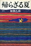 帰らざる夏 / 加賀乙彦