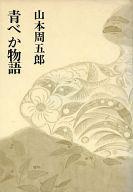 青べか物語 / 山本周五郎