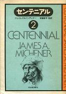 センテニアル 2 / ジェイムズ・A・ミッチェナー