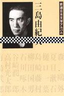 新潮日本文学アルバム 三島由紀夫 / 三島由紀夫