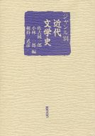 ジャンル別近代文学史 / 佐古純一郎/小林一郎/剣持武彦