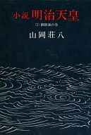 小説 明治天皇1 / 山岡荘八