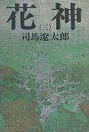 花神 三 / 司馬遼太郎