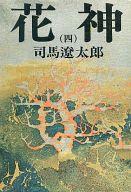 花神 4 / 司馬遼太郎