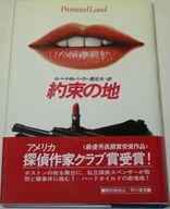 約束の地 / ロバート・B・パーカー/菊池光