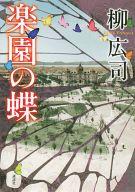 楽園の蝶 / 柳広司