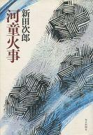 河童火事 / 新田次郎