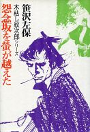 怨念坂を螢が越えた 木枯し紋次郎シリーズ / 笹沢左保