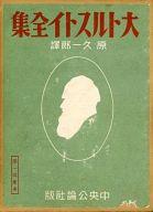 大トルストイ全集 10 / 原久一郎