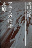 新田次郎全集 第14巻 アラスカ物語 氷原 / 新田次郎