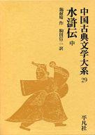 中国古典文学大系29 水滸伝 中 / 駒田信二
