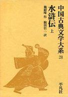 中国古典文学大系28 水滸伝 上 / 駒田信二
