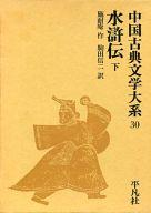 中国古典文学大系30 水滸伝 下 / 駒田信二
