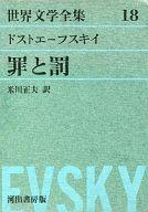 世界文学全集(第18)ドストエーフスキイ罪と罰  / 阿部知二