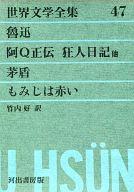 世界文学全集(第47)魯迅・茅盾阿Q正伝・狂人日記・他もみじは赤い / 魯迅/茅盾